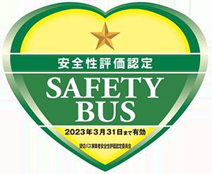 「SAFETY BUS」(セーフティバス)は、安全に対して弛まぬ努力をし続けているバスを意味します。